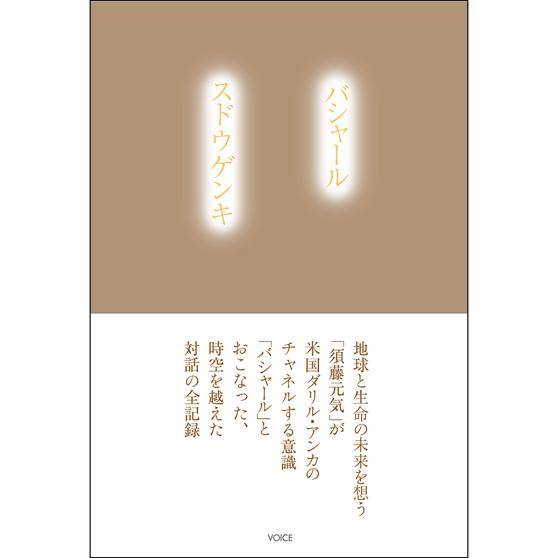 須藤元気の画像 p1_21