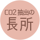 CO2抽出の長所