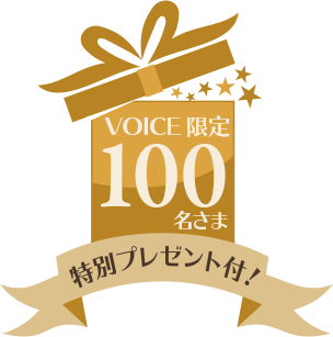 VOICE限定100名さま特別プレゼント付!