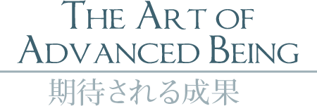 「The Art of Advanced Being」期待される成果