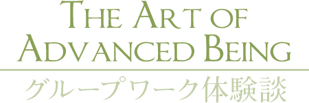 「The Art of Advanced Being」グループワーク体験談