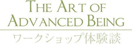 「The Art of Advanced Being」ワークショップ体験談