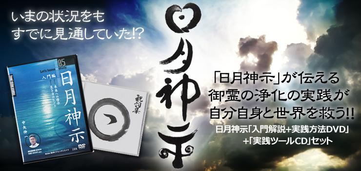 "VOICEグッズ ""DVD_日月神示 入門..."