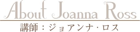 【About Joanna Ross】講師:ジョアンナ・ロス