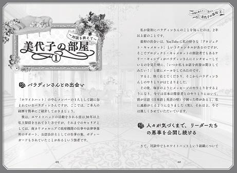 美代子 エンジェル 2