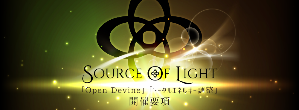 Source Of Light開催要項