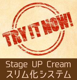 【TRY IT NOW!】http://www.voice-inc.co.jphttp://www.voice-inc.co.jp/files/genre4/stage UP Creamスリム化システム